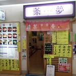 朝市の味処 茶夢 - 海鮮 定食 茶夢 函館朝市どんぶり横丁市場