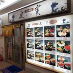 史実 - 丼と定食 史実 ふみ 函館朝市どんぶり横丁市場