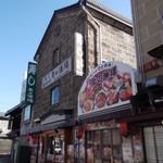 北の漁場 - 北の漁場 小樽運河店
