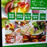 上野ガーデンファーム - 2012.12.1