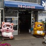 活き活き亭 - 入口にはタヌキ、木更津と言えばタヌキらしい。後で理由は分かる。