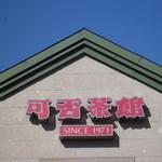 可否茶館 - 可否茶館 小樽ファクトリー店