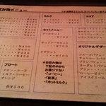 つきじ - メニュー