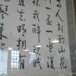 19480963 - 201306 季よせ 店内(座席より右回り)⇒左壁