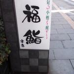 福鮨本店 - 福鮨 本店 小樽