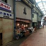益田商店 元祖朽木屋 - うら寂しい商店街で異彩を放つ、知る人ぞ知る人気店さん