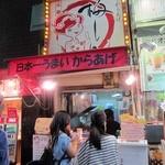 京都からあげ 梅しん -