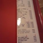 京町食堂 - ドリンクメニュー