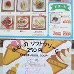 カフェそれいゆ - ランチは全て¥500