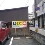 19490281 - 店の隣の駐車場