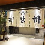 獺祭Bar 23 - 同じフロアーに代官山の李南河