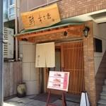 鮓 あさ吉 - お寿司屋さんにハシゴ♪