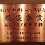 和黒 - 今回は、神戸ビーフ品評会 最優秀賞の特選ビーフです。