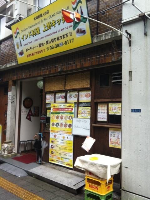ナマステ上野キッチン - <2013/06>外観