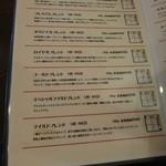 焙煎窯元 菊地珈琲 ブルーマウンテン館 - 旧メニュー