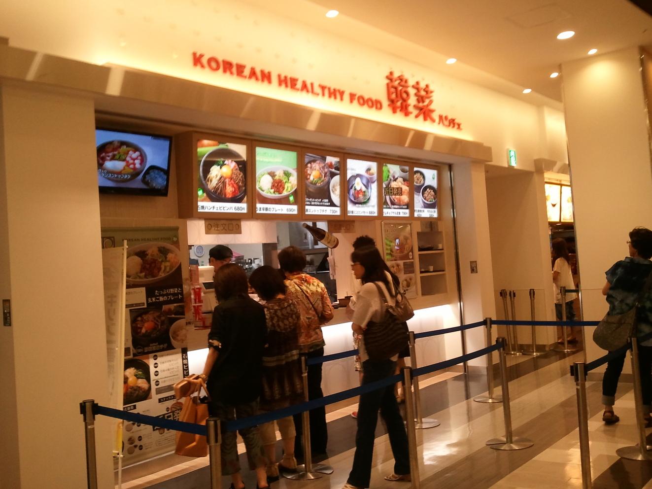 韓菜 マークイズ静岡店