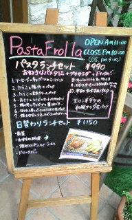 パスタフローラ  岡山新保店