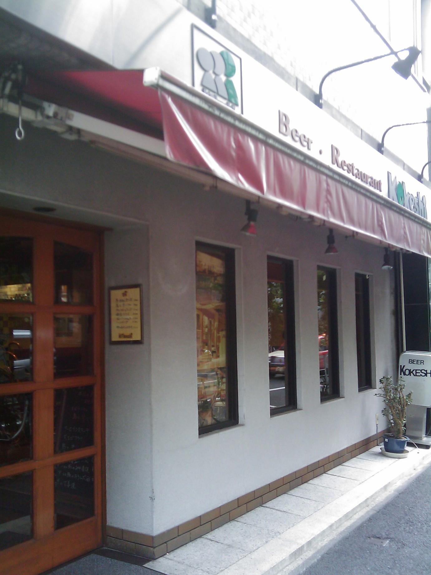コケシ・ビアレストラン