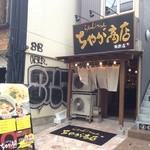ちゃが商店 -