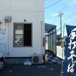 酒庵 田なか - 外観2(ノボリで分りやすかった)