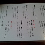 19505078 - メニュー(梅酒等)