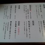 19505081 - メニュー(日本酒)