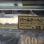 シロヤベーカリー - バームクーヘン1個35円