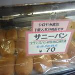 シロヤベーカリー - サニーパン1個70円