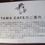 19507244 - たまカフェ①