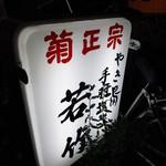 焼き鳥 若竹 -