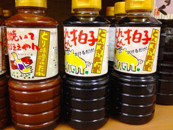 利兵衛だんご : 下津醤油株式会社