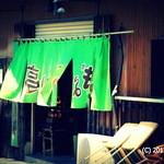 ぎょらん亭 - 2013.6 グリーンはシンボルカラー!