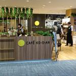 カフェ ド ペラゴロ - CAFÈ KO-U-AN 葛西店