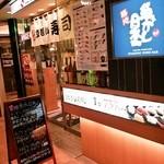 魚がし日本一 - エキュートサウスにあるお店の外観