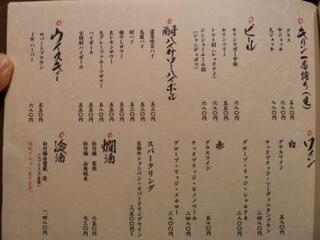 寿司の磯松 - お酒のメニュー