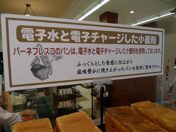 パーネ フレスコ しずてつストア新静岡センター店 name=
