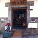 Shirakabekurabu - 入口から独特の風格を感じさせる建物