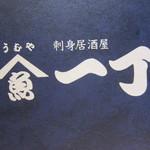 19523966 - 一丁 銀座コリドー店