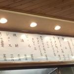 武蔵ラーメン - 店内に書いてあるメニュー。とにかく安い!! ビールが飲みたい(爆)