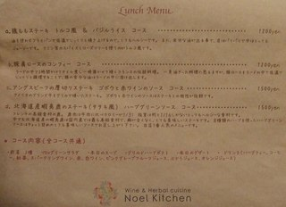 Noel Bistronomic Nagano - ランチメニュー