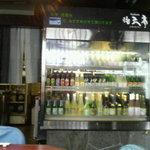 1953203 - さすが!いろんな種類の冷酒!