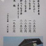 炭焼うなぎ 喜多川 - メニュー