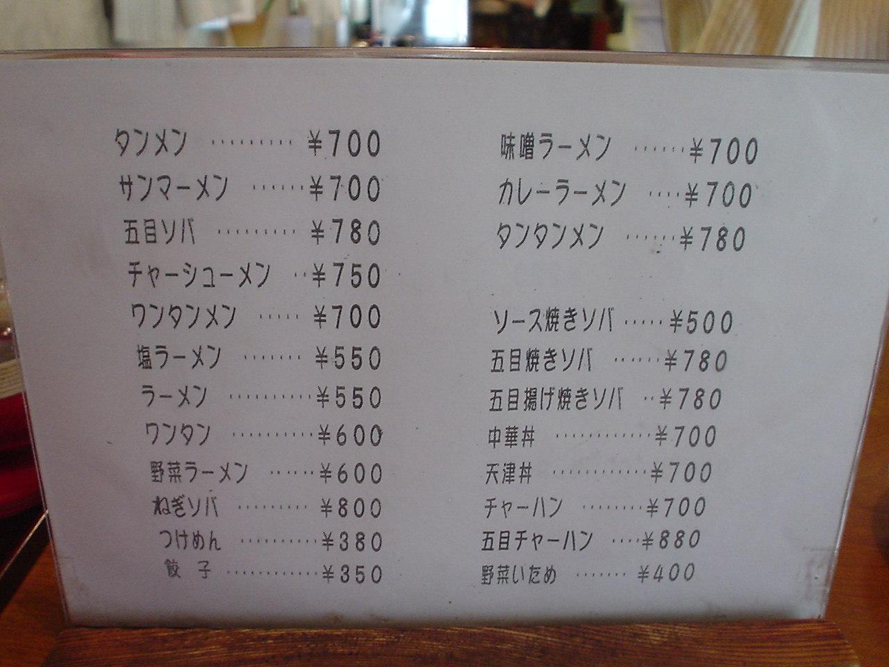 みつわ食堂 name=