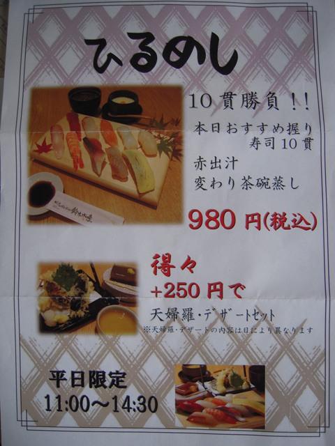 グルメ回転寿司 鈴木水産 鈴鹿店