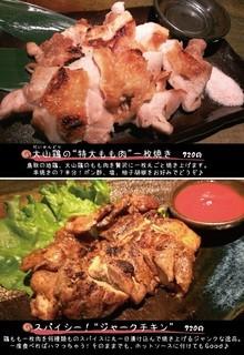 らくだのこぶ - ☆★ メインのお肉 ★☆