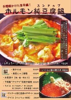 らくだのこぶ - ホルモン純豆腐 ご飯物 デザート