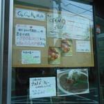 Cafe cocoro - 野菜の仕入れにはこだわっている