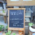 Cafe cocoro - バス待ちカフェのベンチ