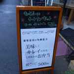 Cafe cocoro - 昼は弁当の販売もしてます