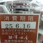 19534323 - 消費期限